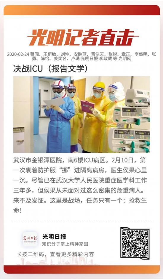 光明日报社:思想文化大报的全媒体表达