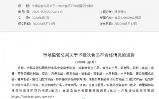 市场监管总局19批次食品抽检不合格 永辉超市频繁登榜