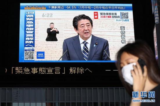 (国际疫情)(1)日本39个县解除紧急状态