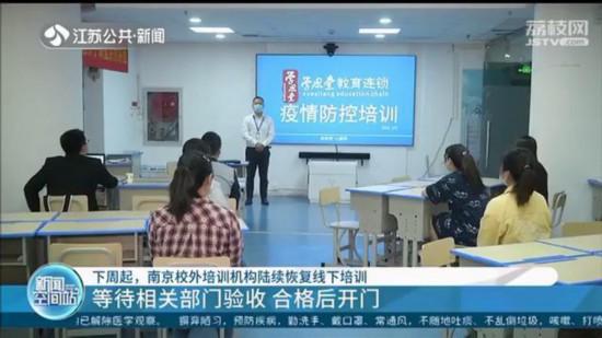 下周起,南京校外培训机构陆续恢复线下培训