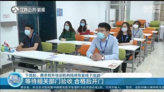 5月18日起南京校外培训机构陆续恢复线下培训