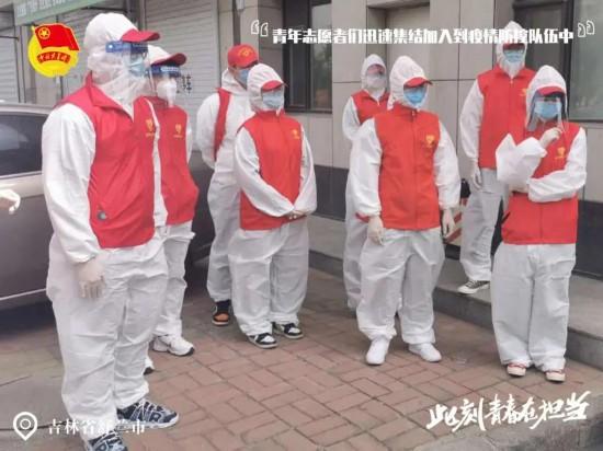 疫情防控:吉林青年防疫志愿者在行动