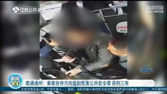江蘇南通:男子搶奪大巴車方向盤 犯危害公共安全罪獲刑三年