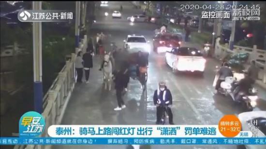 """泰州几个年轻人骑马上路闯红灯 出行""""潇洒""""但罚单难逃"""