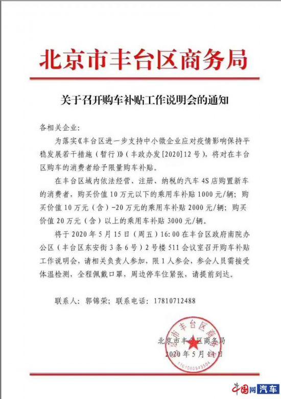 北京市丰台区推出购车补贴政策 对消费者给予限量购车补贴