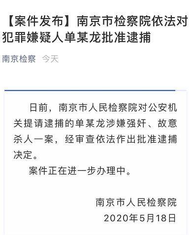 南京浦口9岁女童被奸杀案嫌疑人被批准逮捕
