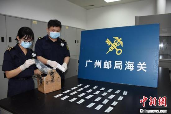 广州海关在邮递渠道查获违规寄递精神药品案件23宗