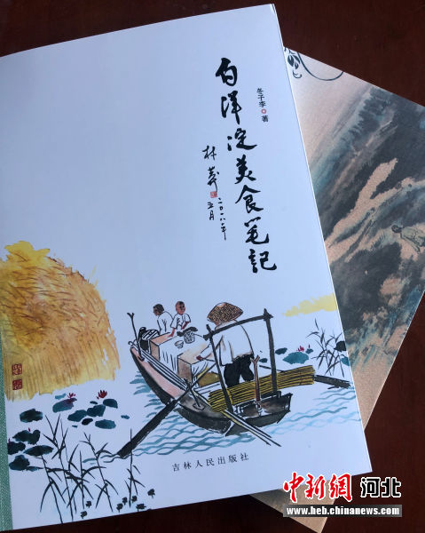 图为文作家冬子李创作的《白洋淀美食笔记》。 韩冰 摄