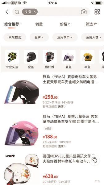 头盔火了!线上疯涨线下断货 这些头盔安全吗?