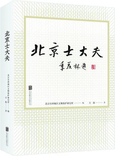 《北京士大夫》出新版  填补了北京历史文化研究的一个空白