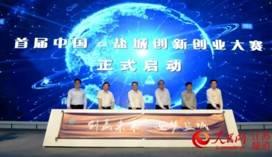 首届中国・盐城创新创业大赛于5月19日正式启动