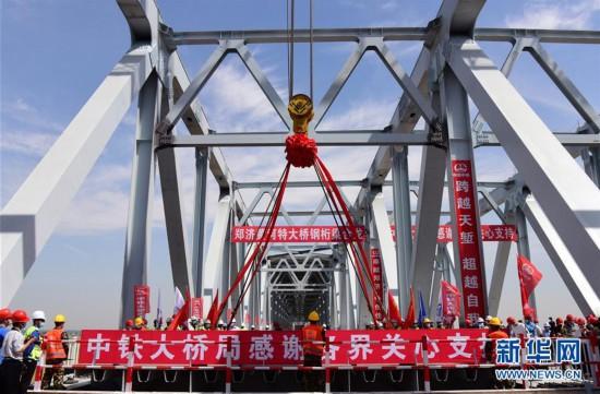 (经济)(1)郑济铁路郑州黄河特大桥主桥合龙
