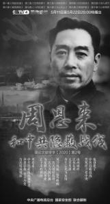 《周恩来和中共隐蔽战线》:权威再现隐蔽战线风云传奇