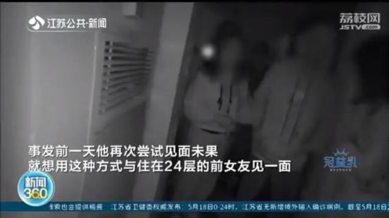 為見住24樓的前女友 小伙從27樓往下爬,被困高牆夾縫