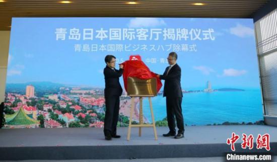 """青岛日本""""国际客厅""""正式揭牌助力更多日本企业进入中国市场(图)"""