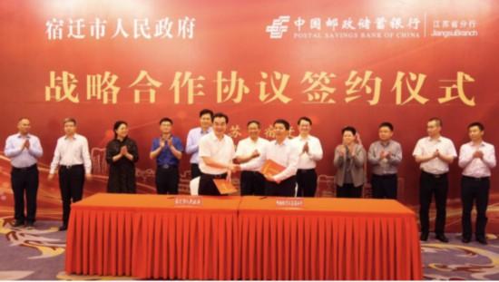 簽約儀式(郵儲銀行/供圖)