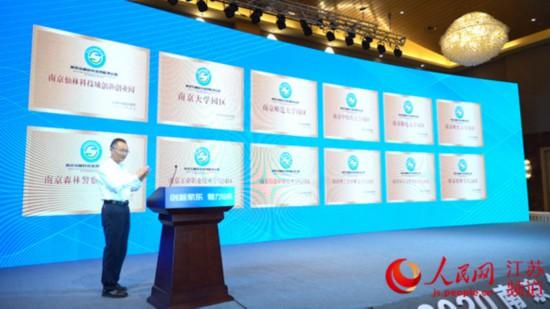 南京仙林科技城创新创业园成立 设立千万资金重奖创新