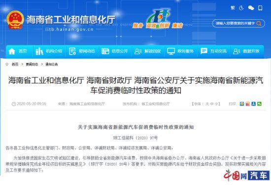 海南省:购新能源汽车每辆将奖励1万元