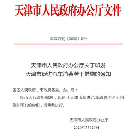 天津市印发促进汽车消费新政 新增3.5万个人指标以摇号方式配置
