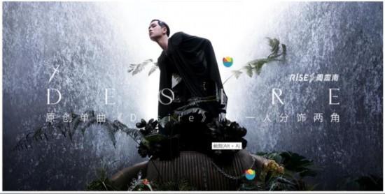 周震南原创《Desire》MV封面。