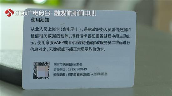 """南京6月份试行发放""""居家上门服务证"""",家政阿姨信息四证合一"""