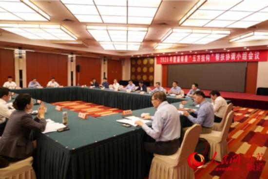 """灌南""""五方挂钩""""帮扶协调小组会议在南京召开"""