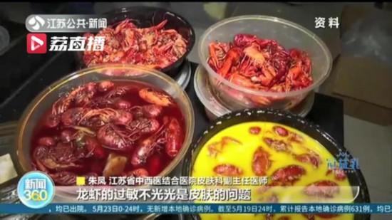 当心!女子连吃两顿小龙虾患上皮肤病 这些人要少吃或不吃