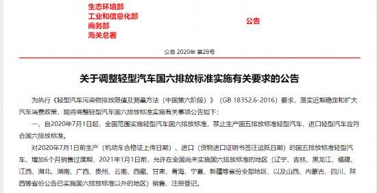 """四部门:7月1日起全国禁止生产""""国五""""标准轻型汽车"""