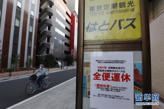 日本新冠累计确诊病例16611例死亡838例