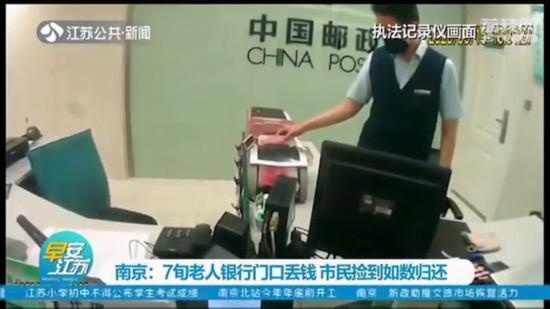 南京老人銀行門口丟9千元 好心人撿到如數歸還