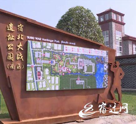(全媒体)宿北大战遗址公园年底建成(分离(806667)-20200526112637
