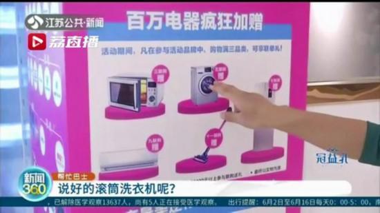 南京桥北金盛国际家居消费送礼引争议:宣传单上是滚筒洗衣机 到手却是老款波轮洗衣机