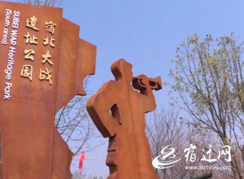 (全媒体)宿北大战遗址公园年底建成(分离(806664)-20200526112705