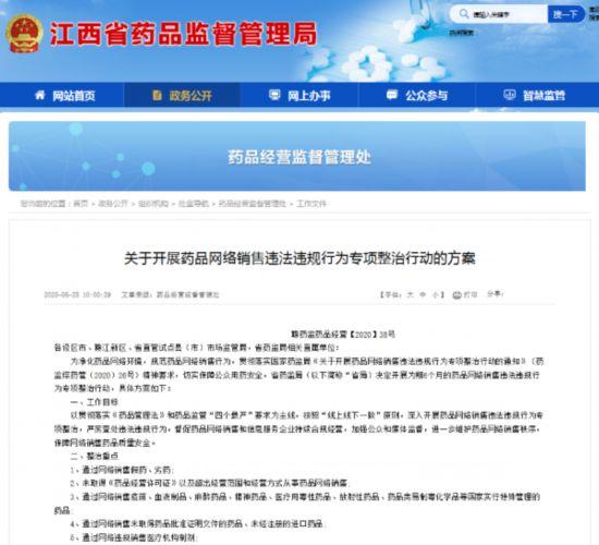 来源:江西省药监局