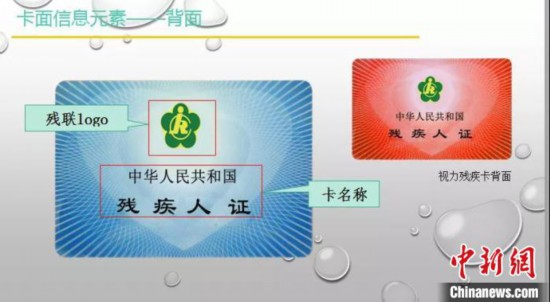 杭州将启用智能残疾人证可用于免费公共交通乘坐等