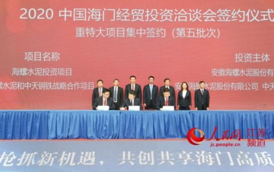 海门举办经洽会 签约24个项目总投资超千亿元