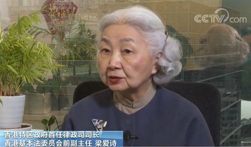 梁爱诗:从国家层面建立健全香港维护国家安全法合宪、合理、合法