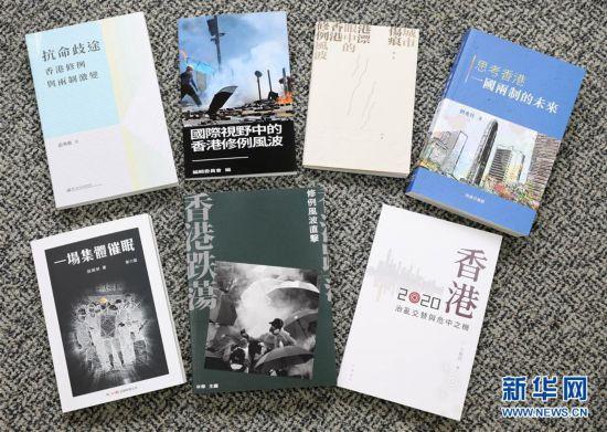 """振聋发聩!香港多本书籍还原""""修例风波""""真相"""