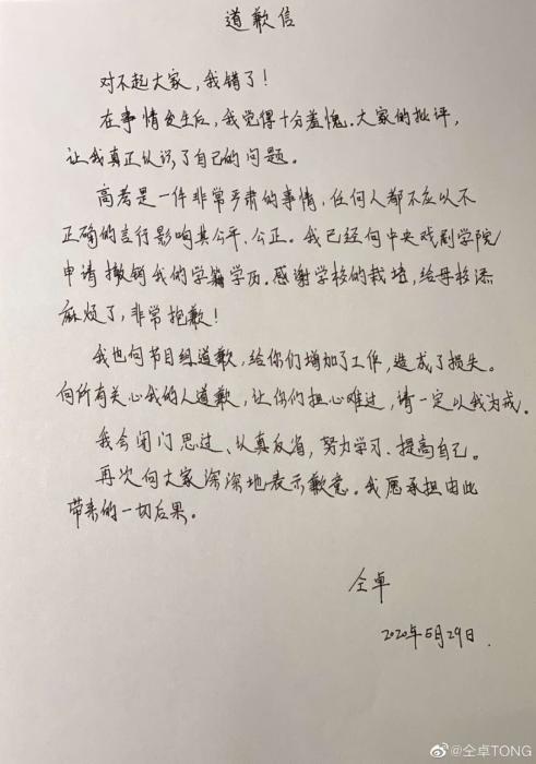 艺人仝卓高考改身份:教育部追查当事人道歉