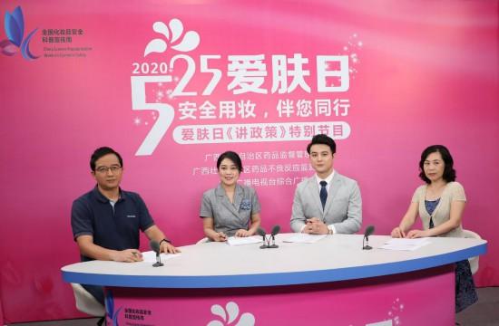2020年全國化妝品安全科普宣傳周廣西活動全面開展