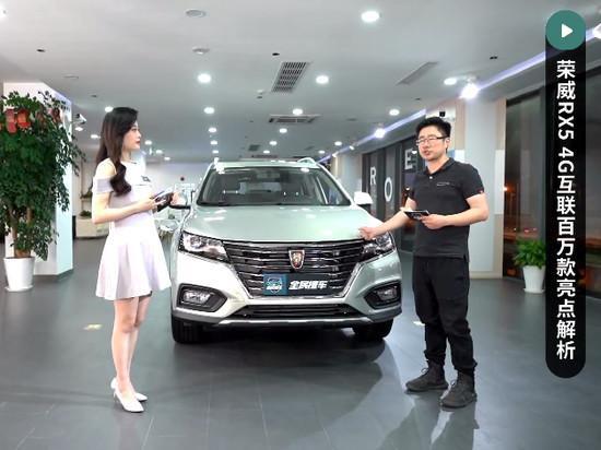 荣威RX54G互联百万款上市