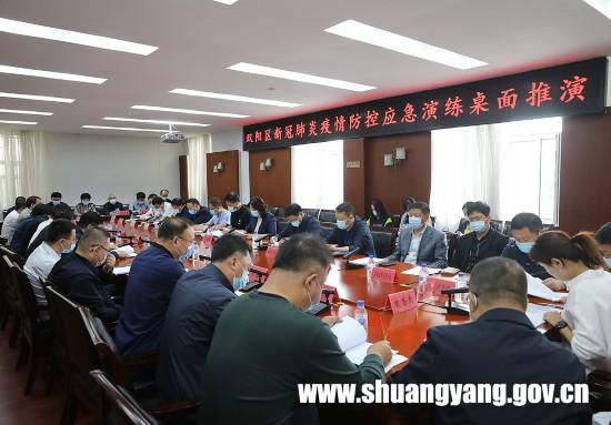 长春市双阳区举办新冠肺炎疫情防控应急演练桌面推演活动