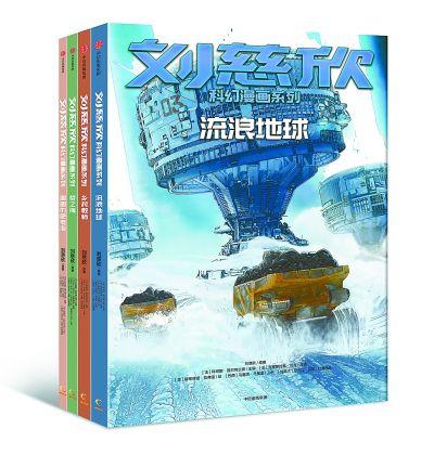 投资千万、创作历时四年 刘慈欣科幻漫画系列新鲜出炉