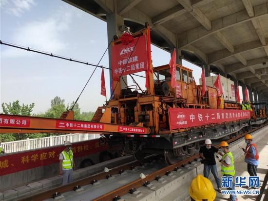 (經濟)(2)京雄城際鐵路(河北段)開始全線鋪軌