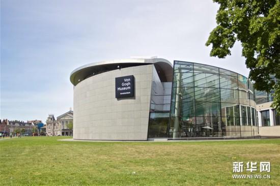 (国际疫情)(9)荷兰梵高博物馆重新开放