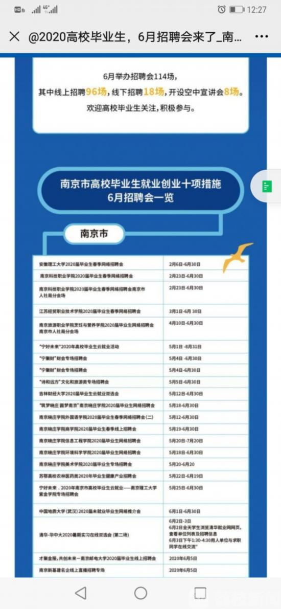 推动大学生就业 南京六月将有114场招聘会