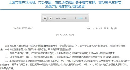 上海决定自7月1日起对城市车辆执行国六a标准