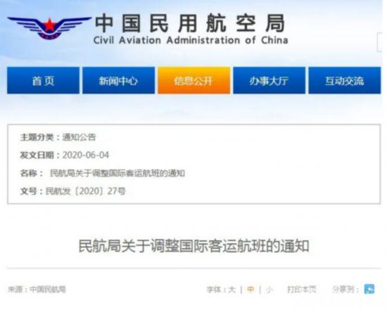 民航局公布37个国际客运航班接收城市 南京位列其中