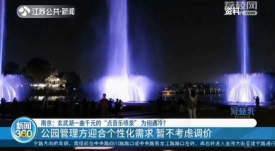 玄武湖點播音樂噴泉1000元一次 四個月無人嘗鮮 公園管理方:暫不考慮調價