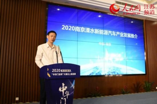 南京溧水经济开发区举行云上遴选赛 推动新能源汽车产业创新发展